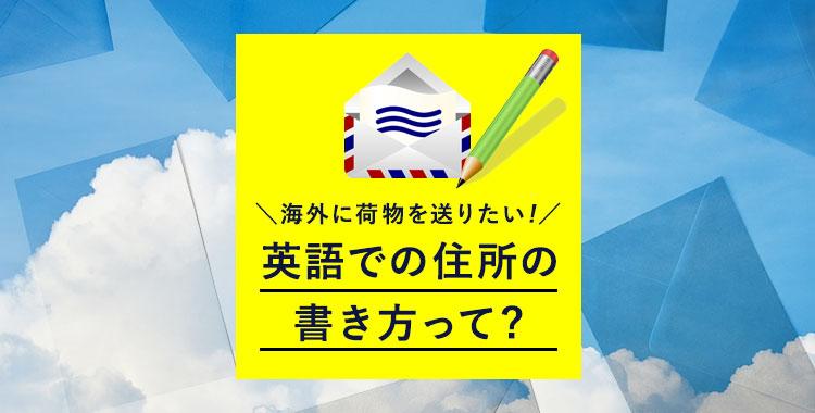 英語、住所、書き方、英文、発送、荷物、郵便