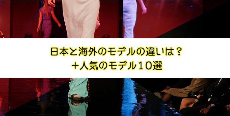 海外と日本のモデルの違い、海外モデルを紹介、ネイティブキャンプ