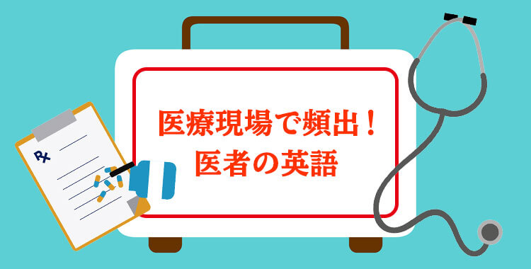 医療現場で良く出る英語、医者の英語表現、ネイティブキャンプ