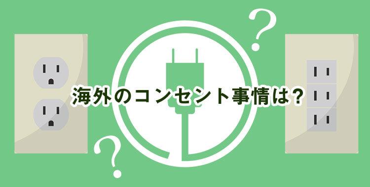 海外のコンセント事情、コンセントにまつわる英語、ネイティブキャンプ