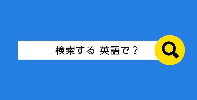 「検索する」を英語で、ググるって英語で?、ネイティブキャンプ