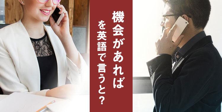 「機会があれば」を英語で、機会を英語で、ネイティブキャンプ