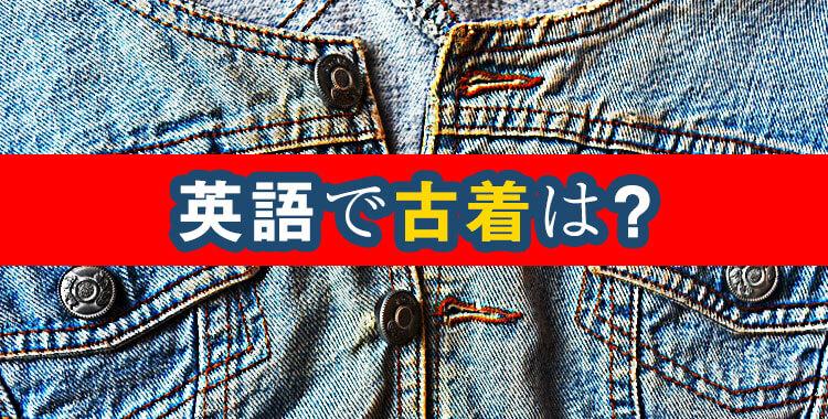古着は英語で、日本で人気の古着屋さん、ネイティブキャンプ