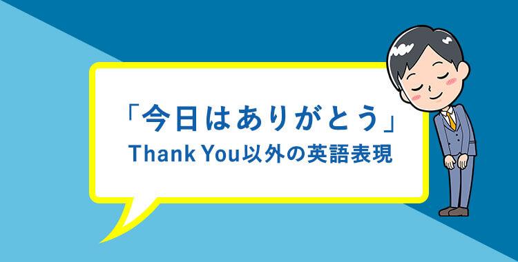 読ん で くれ て ありがとう 英語