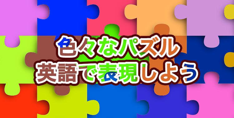 パズルを英語で表現、様々なパズルをご紹介、ネイティブキャンプ