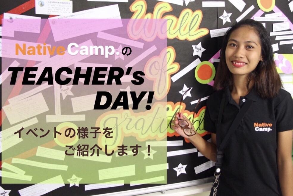 ネイティブキャンプ、教師の日、Teacher's day、イベント、ブログ