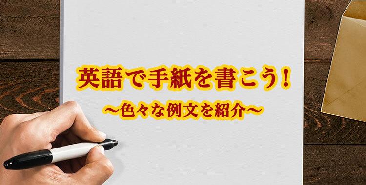 手紙、ブログ、英語
