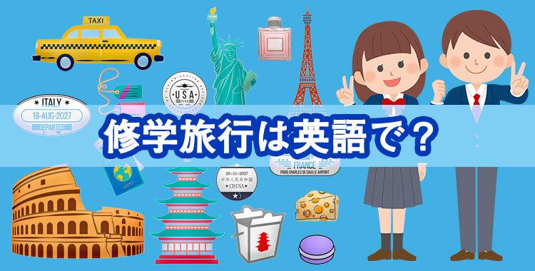 修学旅行は英語で、ホームステイの注意点、ネイティブキャンプ