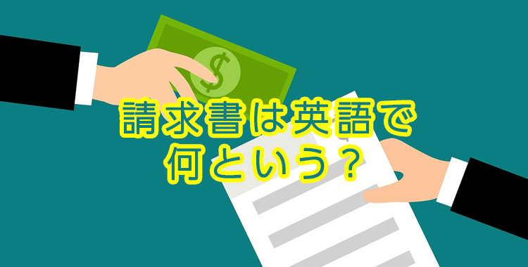 請求書は英語で、増税後の請求書作成の注意点、ネイティブキャンプ