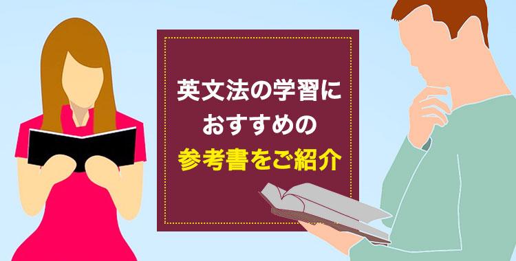英文法学習にお勧め参考書、レベル別英文法参考書、ネイティブキャンプ