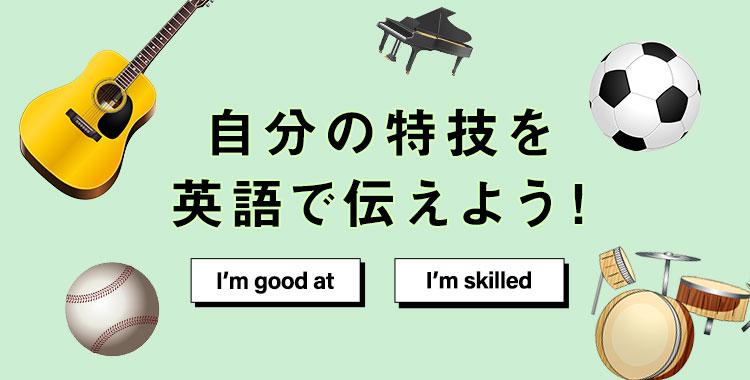 特技を英語で、英語で自己紹介、ネイティブキャンプ