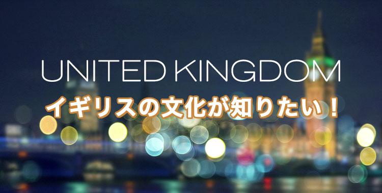 イギリスの文化、イギリスってどんな国?、ネイティブキャンプ