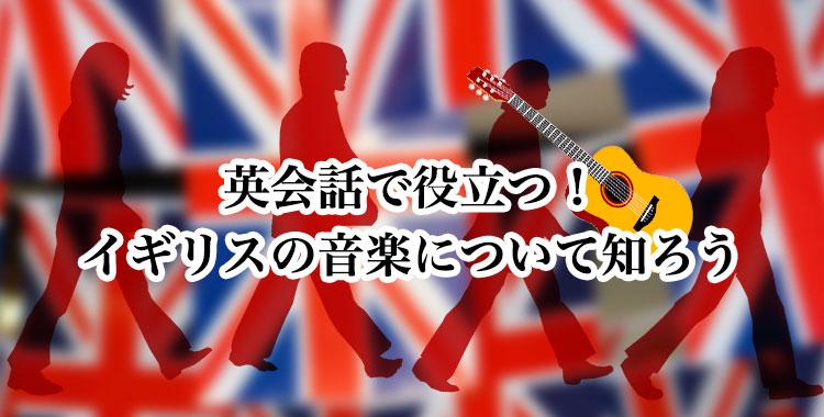 イギリスの音楽、イギリスで有名なミュージシャン、ネイティブキャンプ