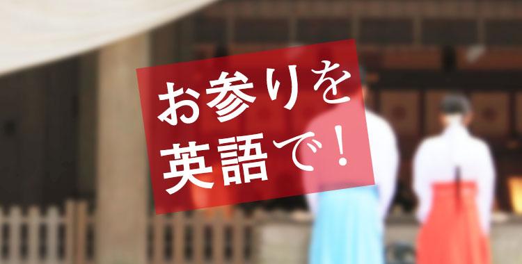 お参りを英語で、日本の有名なお寺や神社、ネイティブキャンプ