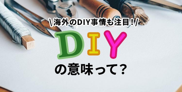 DIYの意味って?、DIYや日曜大工を英語で、ネイティブキャンプ