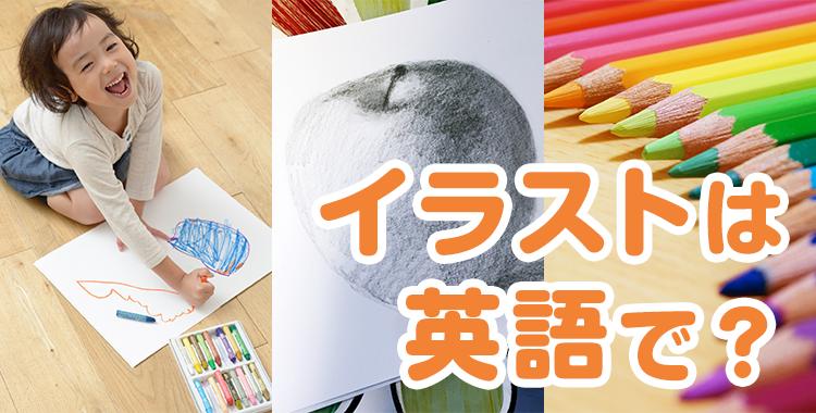 イラストは英語で、りんご、鉛筆画、子供