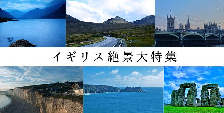 イギリス、絶景、観光地、観光スポット、旅行