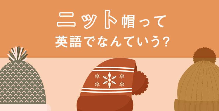 ニット帽を英語で、様々な帽子を英語で、ネイティブキャンプ