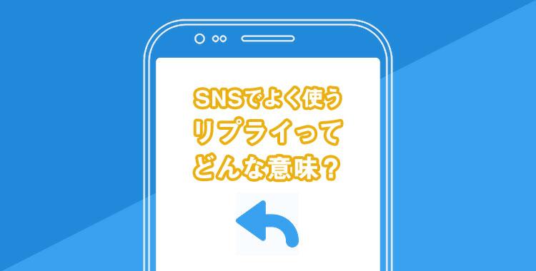 リプライってどんな意味、SNSでよく使われる表現、ネイティブキャンプ