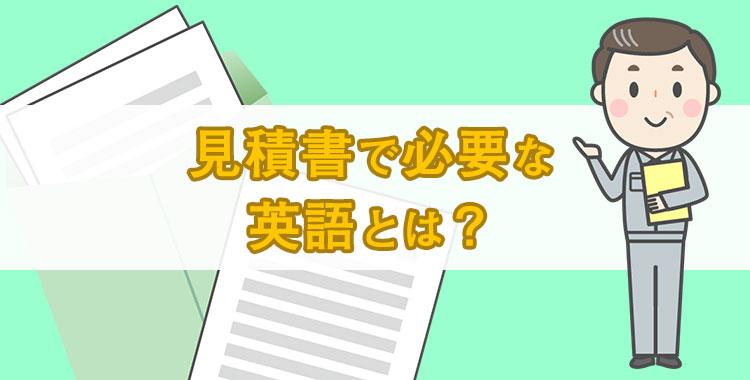 見積書を英語で言うと、英語で見積書の書き方、ネイティブキャンプ