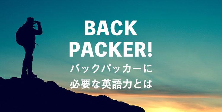バックパッカーに必要な英語力、海外旅行で使える英語表現、ネイティブキャンプ
