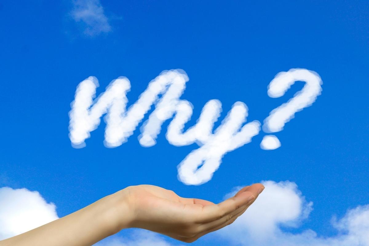 なぜ、Why、雲、空、疑問