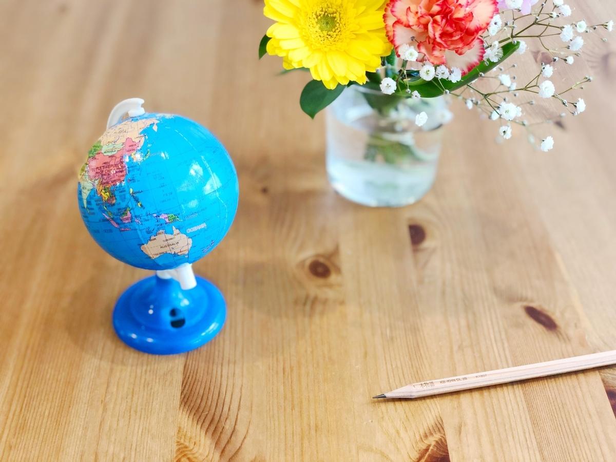 地球儀、花、アメンボ