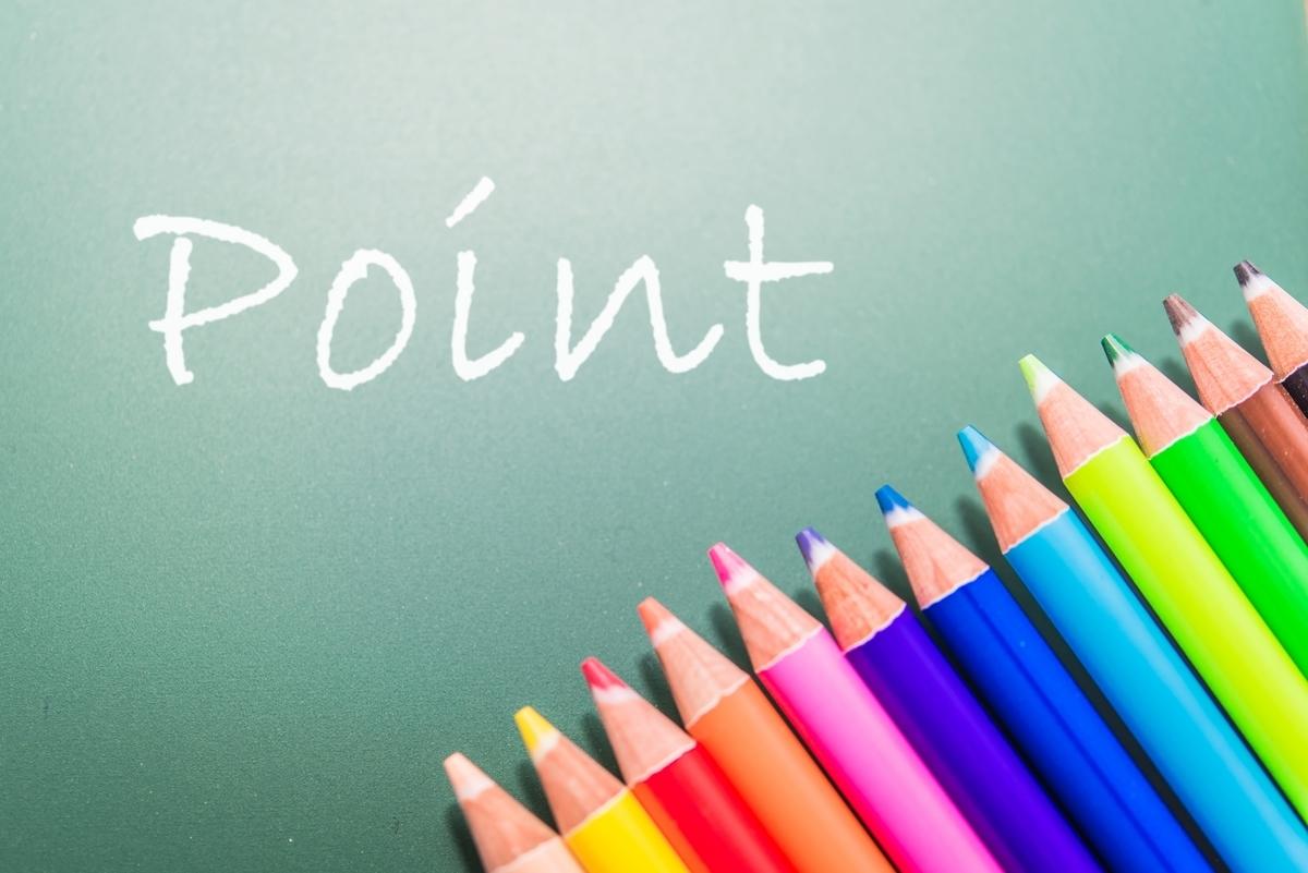 ポイント、色鉛筆、黒板