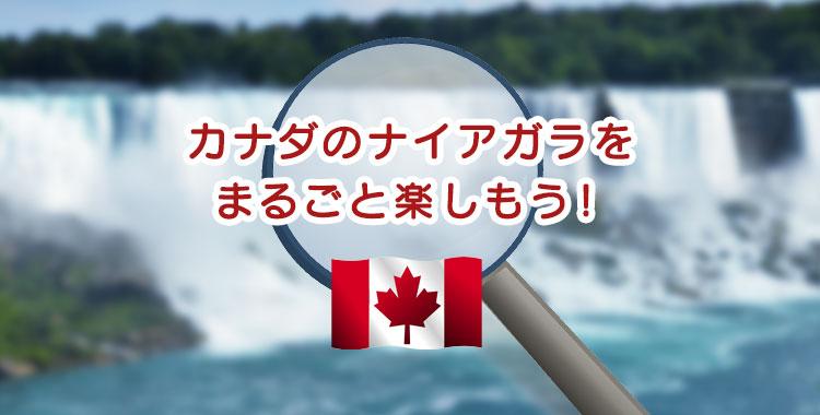 カナダ、ナイアガラの滝、オンタリオ州、アメリカ、ニューヨーク州