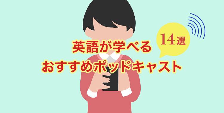英語が学べるポッドキャスト、おすすめ英語学習ポッドキャスト、ネイティブキャンプ