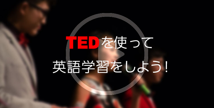 TED、TED talks、英語学習、音声