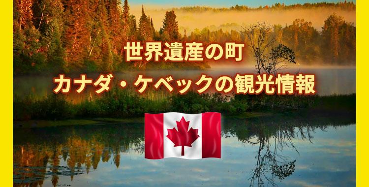 ケベック、カナダ、世界遺産、観光