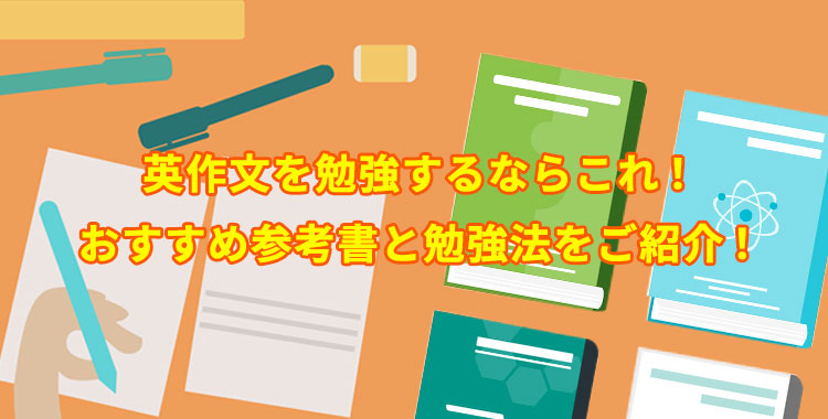英作文、勉強、参考書、おすすめ