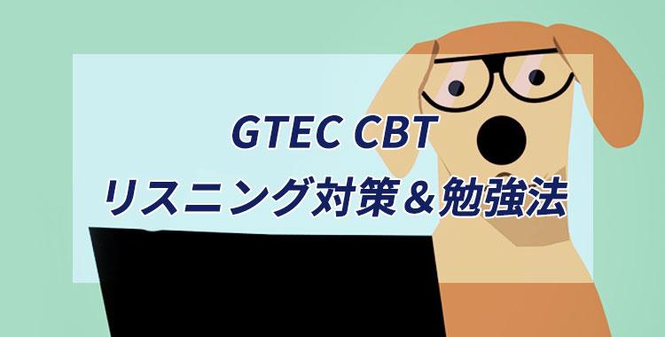 GTEC、CBT、ベネッセ、英語検定試験、犬、イラスト