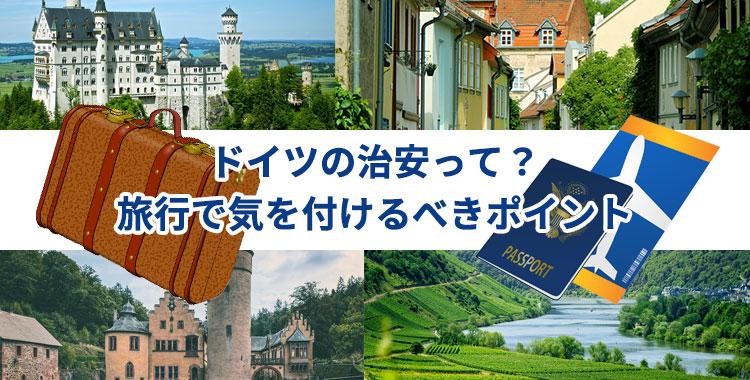 ドイツの治安、気をつけるべきポイント、観光