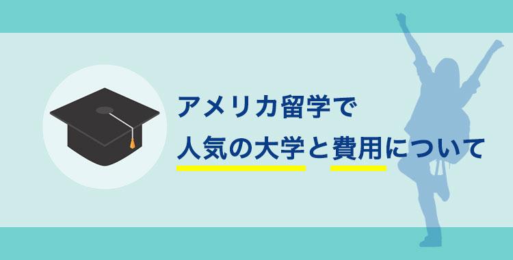 アメリカ留学、人気の大学、費用