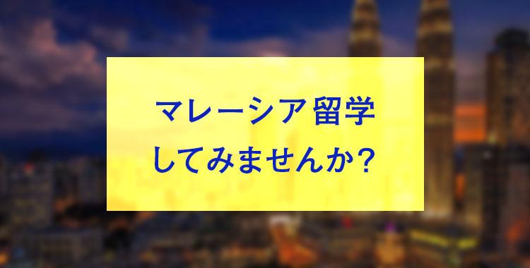 マレーシア留学、マレーシア、海外留学、英語、語学留学
