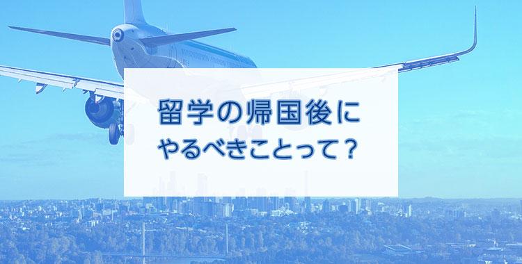 留学、帰国後、アメリカ、イギリス、カナダ、オーストラリア、飛行機、海、イラスト