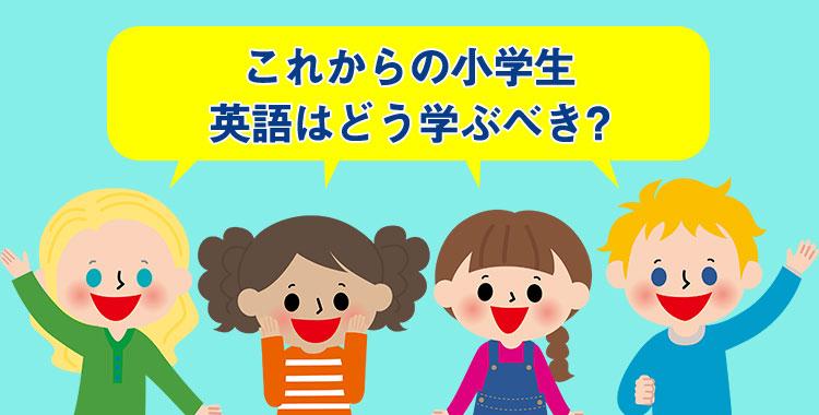 英語、小学生、子供、外国人、多国籍
