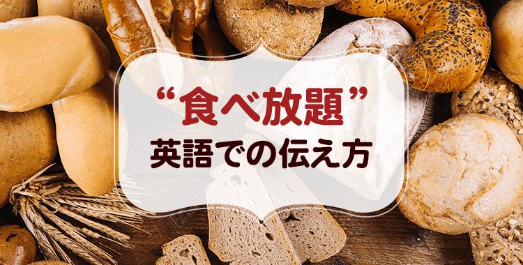 食べ放題、パン、食パン、フランスパン、惣菜パン、あんぱん