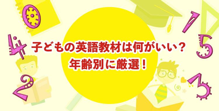 子供英語、英会話、英語教材、CD付き、おすすめ