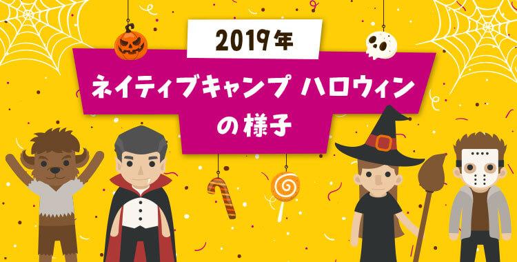 ネイティブキャンプハロウィン、ハロウィンパーティー、ハロウィン仮装