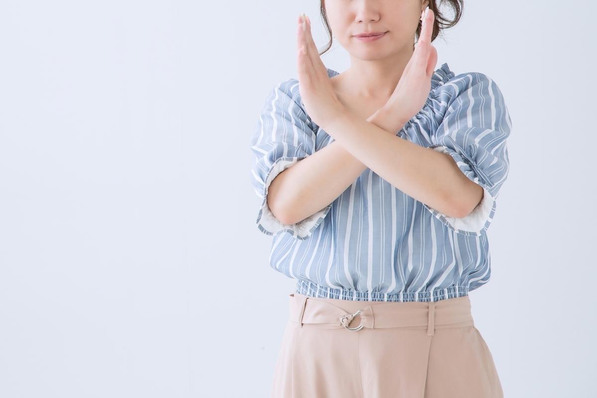 禁止、食べ歩き、手をクロスする人、手でバツを作る女性