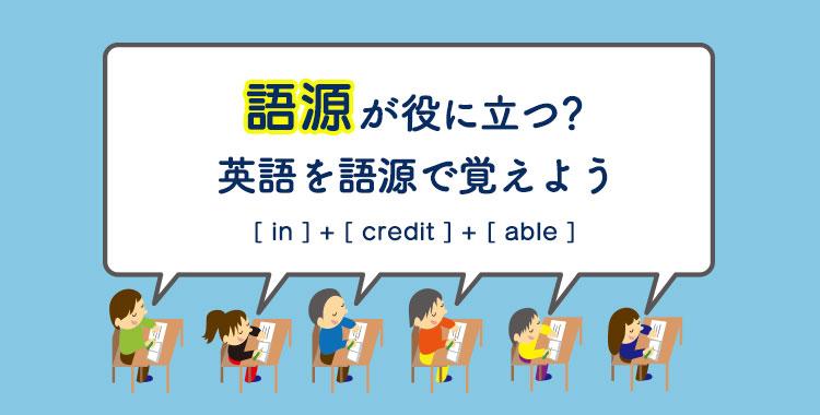 語源、英語、単語