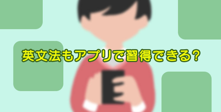 英文法、アプリ、携帯、スマホ