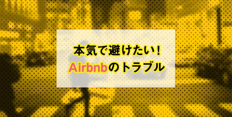 airbnb、アプリ、トラブル、物件、内見