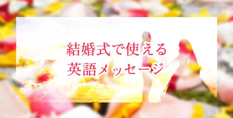 結婚式、英語、イベント、手紙、メッセージ、英語