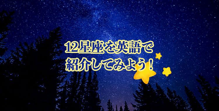 12星座を英語で、星座の意味、ネイティブキャンプ