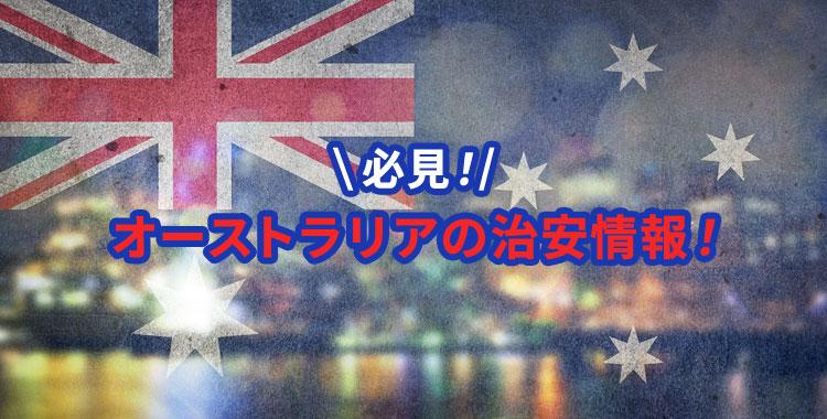 オーストラリア、治安、旅行、海外