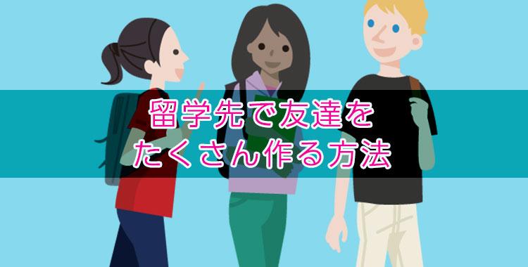 留学、友達、外国人